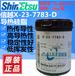 日本信越X-23-7783-D導熱硅脂cpu導熱膏顯卡專用散熱硅膠含銀硅脂