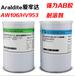 包郵Araldite愛牢達AW106CI/HV953UCI慢干金錢膠/環氧AB膠