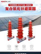 樂清市YH5WZ-51-134氧化鋅避雷器廠家圖片