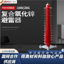 民一110KV電站型氧化鋅避雷器,寶坻YH10WZ-108/281操作簡單圖片