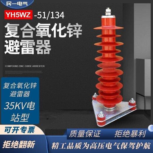 復合避雷器YH5WZ-51/134國網合作,氧化鋅避雷器