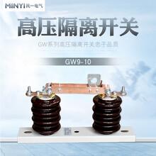 江西10kv高壓隔離開關價格GW9-10G/630A圖片