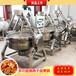 蒸煮夾層鍋、鹵鴨腿、麻辣鴨腿蒸煮鍋、燜五香魚高溫蒸煮鍋