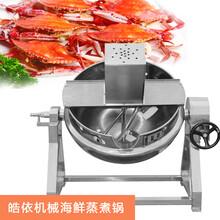豆漿蒸煮鍋廠家、全自動商用夾層鍋、鴨脖鹵煮鍋、鹵蛋鹵煮鍋圖片