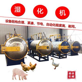 动物尸体无害化机械畜禽处理一体机小型病死猪焚化机