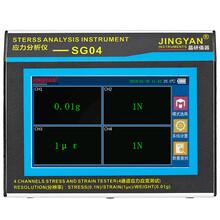 PCBA大屏四通道應力測試儀ITC應變儀電腦采集設備SG04應力分析儀圖片