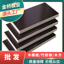 湖南金桥板业直销九层木模板15mm建筑双面覆膜板图片