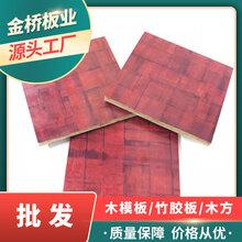 湖南岳阳竹胶板生产厂优游金桥板业供应优质桥梁竹胶板量大价优图片