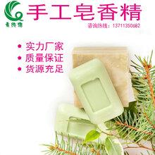 进口手工皂香精日化香精香气纯正厂家直销
