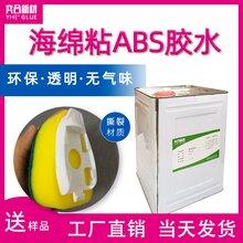 渔具子线盒胶水奕合YH-8477海绵粘ABS塑料高强度耐温100度图片