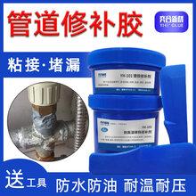 奕合YH-101管道修补剂修补金属管道缝隙砂眼专用修补剂图片