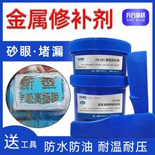 不銹鋼砂眼修補劑奕合YH-101不銹鋼熱水器砂眼修復膠耐高溫200度圖片