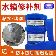 家用不銹鋼水塔砂眼修補劑奕合YH-102鋼質修補劑修補水塔砂眼圖片