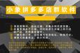 北京拼多多群控采集軟件,一件代發無貨源開店運營招商
