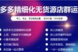 內蒙古拼多多代運營創業加盟,小象店群軟件,拼上拼截流運營教學