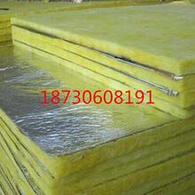 优质钢结构厂房专用玻璃棉卷毡/板防∑火保温铝箔图片