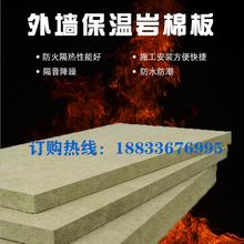阻燃岩棉■板外墙保温防火岩棉板隔断吸音干挂矿岩棉板图片