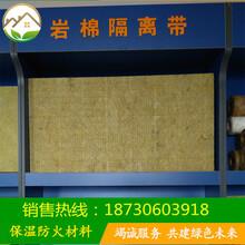 河南信阳防水岩棉板供货商》耐火岩棉幕墙专�e用岩棉板图片