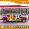 青海多功能小吃车,摆摊车,地摊电动车,多功能餐车,商业街景观车