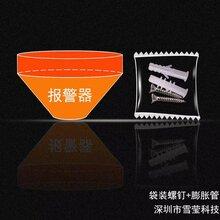 广州报警器专用袋装螺钉图片
