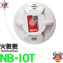 东莞智能NB消防3C感烟探测器图片