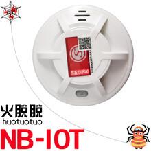 中山5G智能nb-iot消防烟感报警器图片