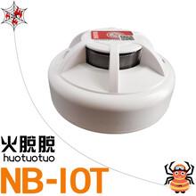 江门5G智能nb-iot消防烟感探测器图片