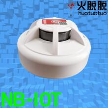 潮州5G智能NB-IOT消防感烟探测器图片
