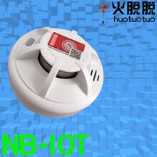 揭阳5G智能NB-IOT消防烟感图片