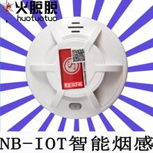 云浮5G智能NB-IOT消防感烟火灾探测器图片
