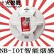 湛江5G智能nb-iot消防感煙火災探測器