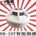 茂名5G智能nb-iot消防感煙火災探測器