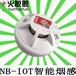 梅州5G智能nb-iot消防感煙火災探測器