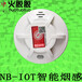 汕尾5G智能NB-IOT消防感煙火災探測器