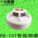 深圳5G智能NB-IOT消防感煙火災探測器