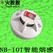 石河子5G智能NB-IOT消防感煙火災探測器