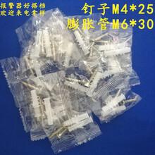 深圳烟感报警器专用袋装螺钉图片