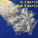 深圳燃氣報警器專用標準袋裝螺釘