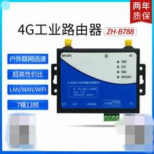 工業級5G/4G/3G無線路由器4GDTU工業智能網關工控機圖片