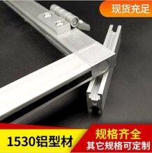 四川工業鋁型材機架廠家