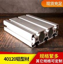 杭州鋁合金型材