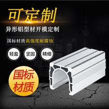 連云港異型鋁型材銷售圖片