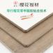 櫻花零甲醛膠家裝板材開創家裝板材無醛