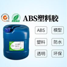 聚力牢固又好用的abs塑料專用膠