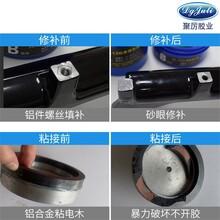 代替焊接高溫鑄鋁件修復、砂眼氣孔鋁質缺陷修補劑