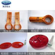 粘接兵乓球膠水ABS塑料自粘膠水—聚力膠業塑料膠水