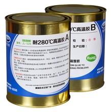 耐高溫ab膠環氧樹脂ab膠高溫金屬膠聚力膠業