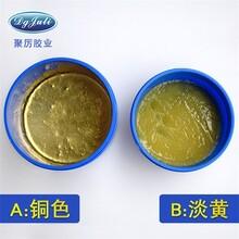 好粘銅質金屬修補劑品牌好銅件修補工業鑄銅補漏劑聚力