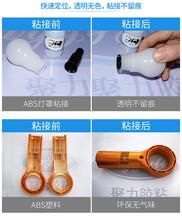 聚厲牌1608ABS塑料膠水東莞eva專用膠水廠家可試樣ABS膠水