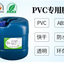 東莞聚厲供應軟PVC膠水粘接塑料膠水JL-268不發白環保膠水